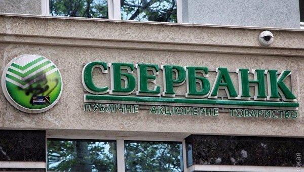 Отделение Сбербанка в Одессе. Архивное фото