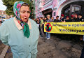 Акция протеста противников КиевПрайд-2017