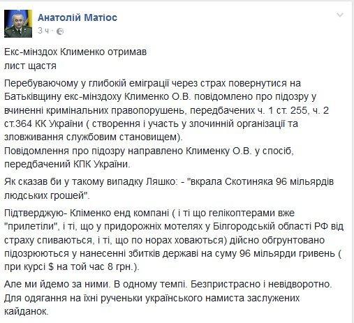 Генпрокуратура заочно проинформировала о сомнении экс-министру Клименко