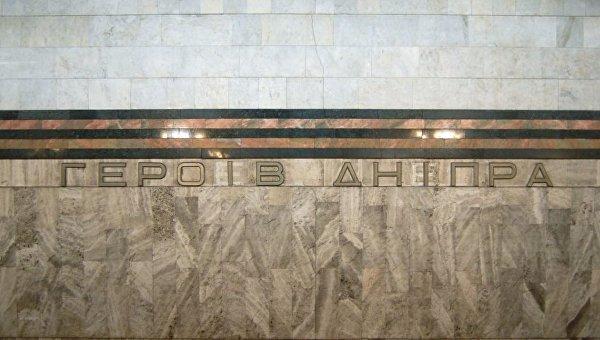 Станция метро Героев Днепра. Киев