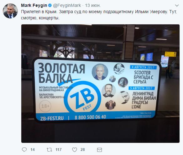 Украина грозит  тюрьмой группе Scooter запоездку вКрым