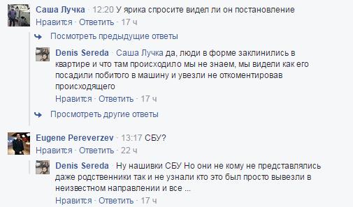 Милиция начала задерживать подозреваемых— Убийство Вороненкова