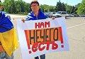 В Одессе митингуют педагоги