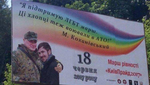 Билборд в поддержку ЛГБТ-марша в Киеве с изображением лидера ОУН Николаем Коханивским