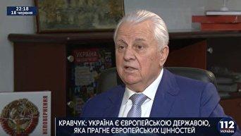 Леонид Кравчук интервью
