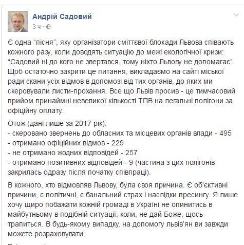 Из495 городов принимать львовский сор согласились только 9— Садовый