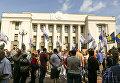 Митинги под Верховной Радой
