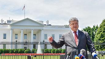 Президент Украины Петр Порошенко в США