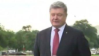 Брифинг Порошенко по итогам визита в США. Видео