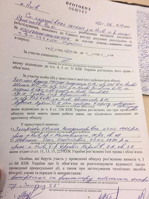 Протокол обыска в офисе редакции Страны