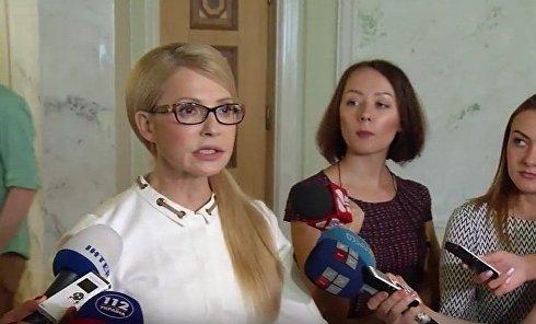 Тимошенко выступила за импичмент Порошенко