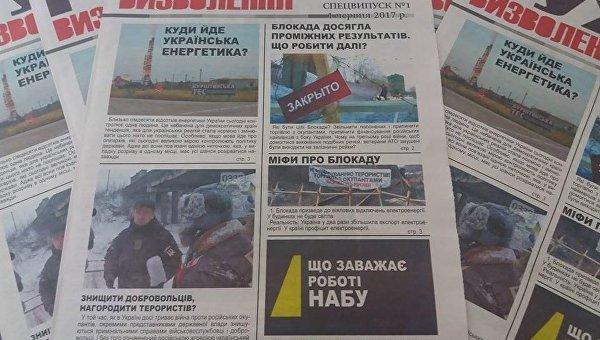 Газеты Штаба блокады торговли с неподконтрольными территориями Донбасса