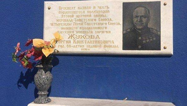 Мемориальная доска маршалу Жукову