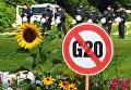 В немецком Гамбурге протестуют против проведения саммита G20
