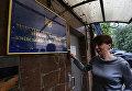 Елена Лукаш возле здания Киевского следственного изолятора (Лукьяновское СИЗО) по делу Игоря Гужвы