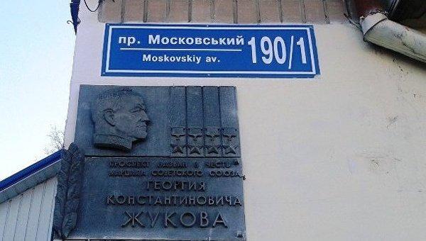 Барельеф маршалу Жукову в Харькове