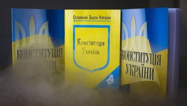 Конституция Украины в дыму