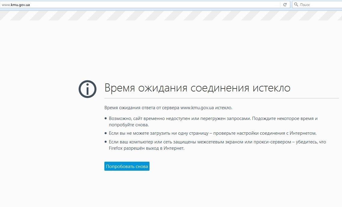 «Опять все вырублены». После вируса Petya, Кабмин подвергся повторной атаке