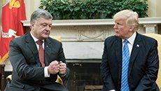 Встреча президента Украины Петра Порошенко и президента США Дональда Трампа в Белом доме. Архивное фото
