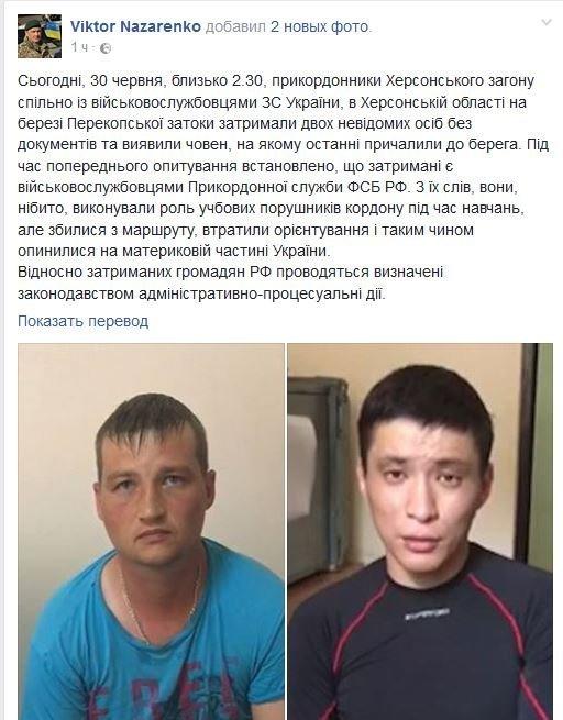ВУкраинском государстве сообщили озадержании вХерсонской области 2-х русских таможенников