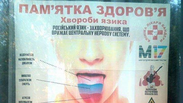 ВКиеве сравнили российский язык сболезнью