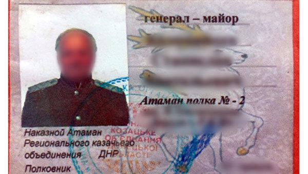 Вгосударстве Украина схвачен «главный казак ДНР»