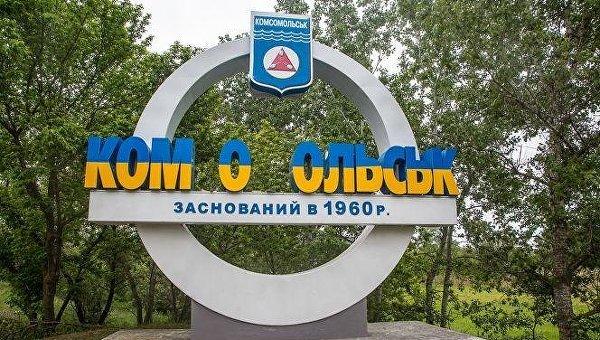 Стела на въезде в Горишни Плавни, ранее - Комсомольск