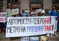 Акция протеста против предложенного КГГА проекта застройки Киева