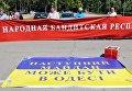 Протест под Одесской ОГА
