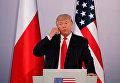 Визит Дональда Трампа в Польшу