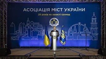 Президент Украины Петр Порошенко во время торжественного мероприятия в честь 25-летия Ассоциации городов Украины, в Киеве, 30 июня 2017