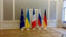 Флаги стран-участниц Нормандской четверки. Архивное фото