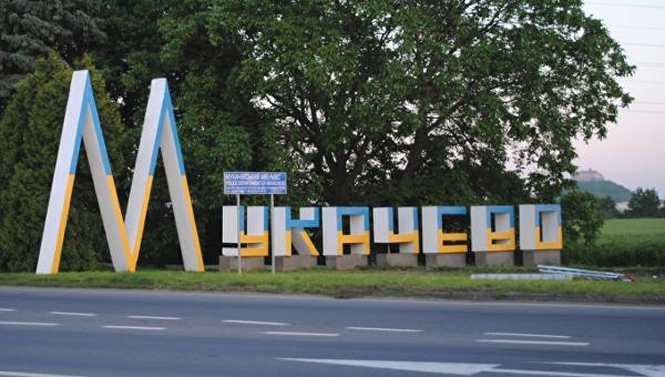 Знак на въезде в Мукачево. Архивное фото