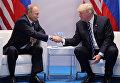 Встреча Владимира Путина и Дональда Трампа в Гамбурге. Архивное фото