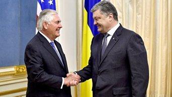 Рекс Тиллерсон и президент Петр Порошенко