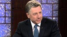 Специальный представитель США по урегулированию в Украине Курт Уолкер