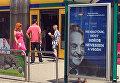 Венгерские плакаты против Сороса