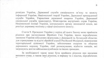 Законопроект о реинтеграции Донбасса