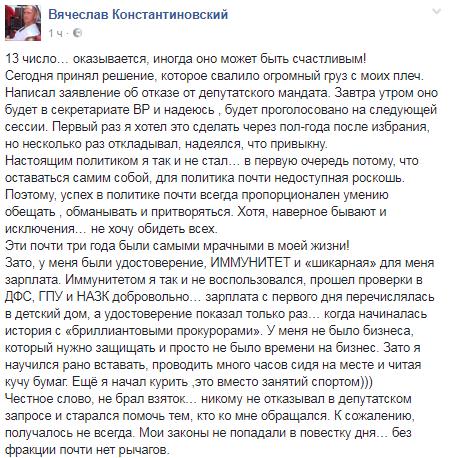 Нардеп-миллионер Константиновский сдает мандат— сумрак завершился