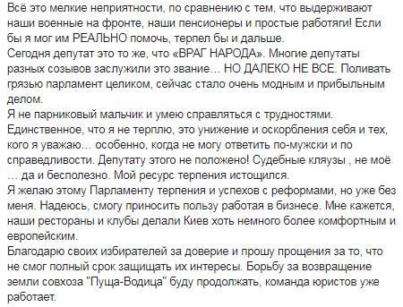 Народный депутат Константиновский написал заявления осложении мандата