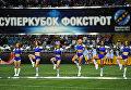 Матч футбольных грандов за Суперкубок Украины