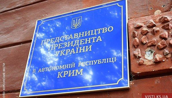 Представительство президента Украины в Автономной республике Крым