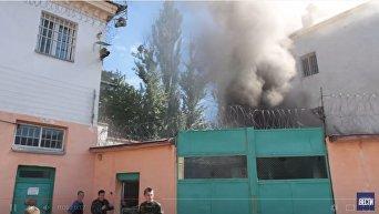 Пожар в Лукьяновском СИЗО
