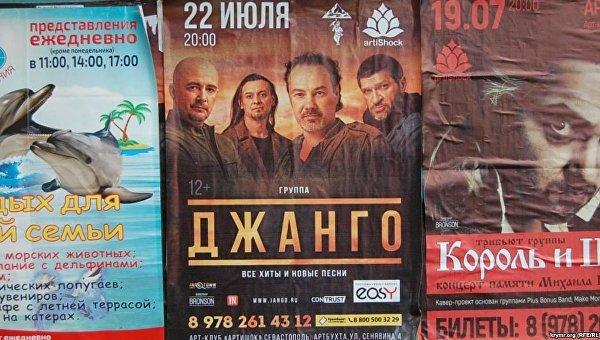 Афиша мероприятия в Севастополе