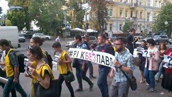 В Киеве требовали ускорить расследование убийства Шеремета