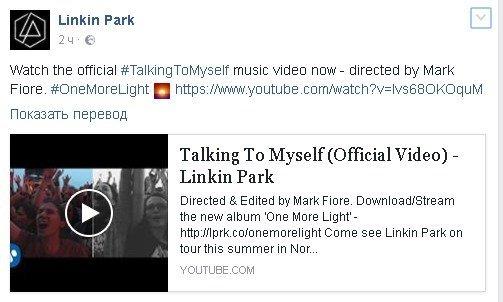 Скриншот Facebook Linkin Park Новый клип группы Linkin Park