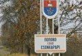 Село Попово