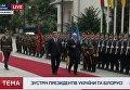 Как Порошенко встретил Лукашенко в Киеве