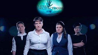 Фотожабы на презентацию политической партии Надежды Савченко