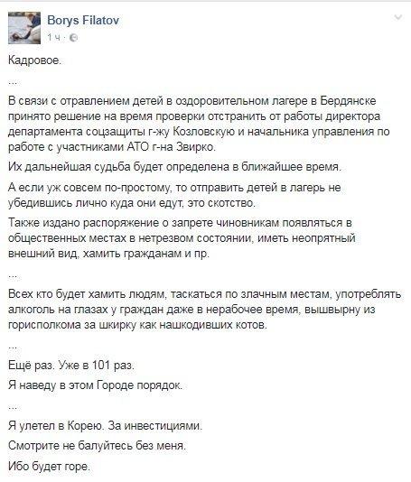 Мэр Днепра отстранил отработы чиновников городского совета из-за отравления вБердянске